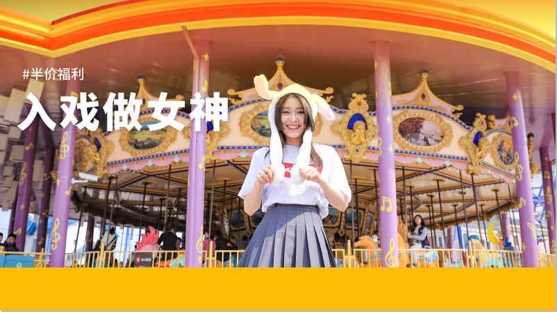 苏州华谊兄弟电影世界3月女神专享票(提前一天)