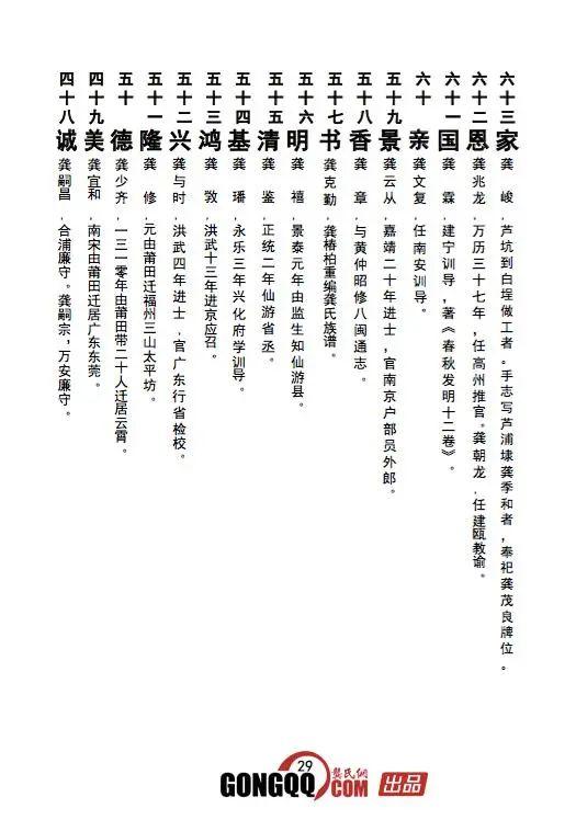 莆田白埕龚氏族谱