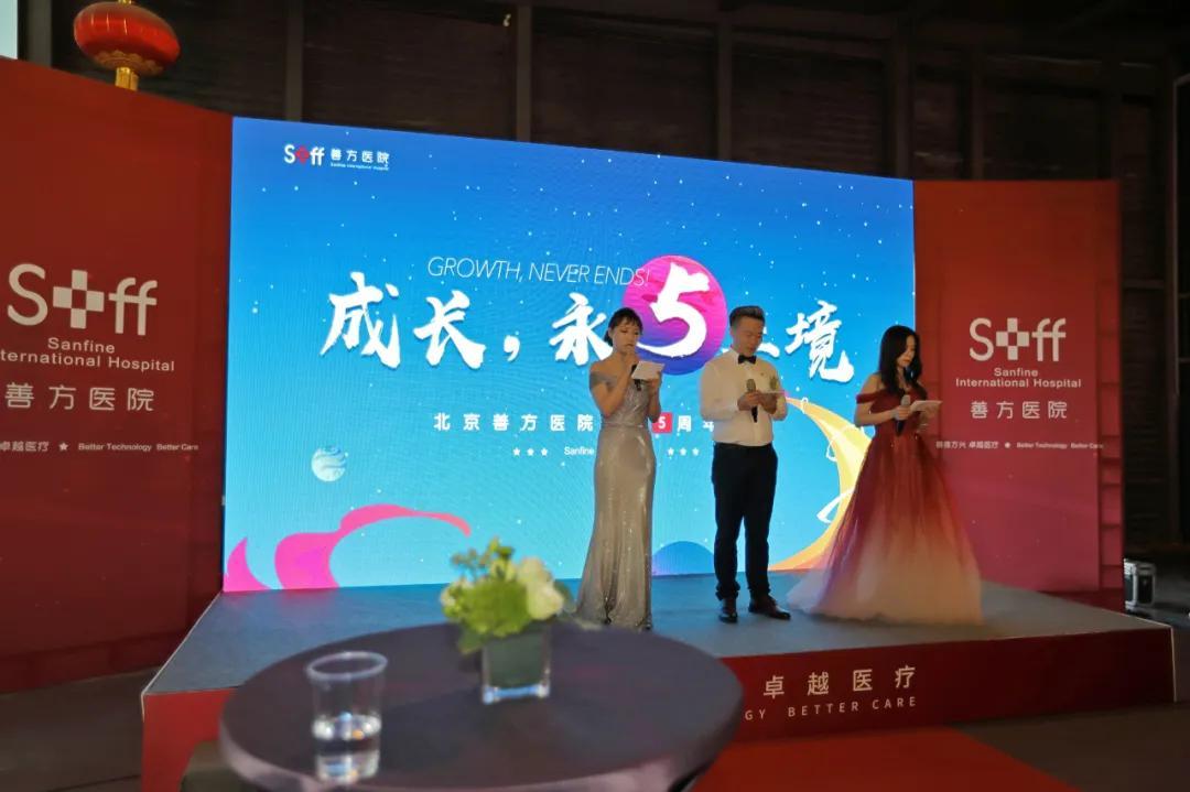下一个五年,北京善方医院为你描绘一个更大的世界