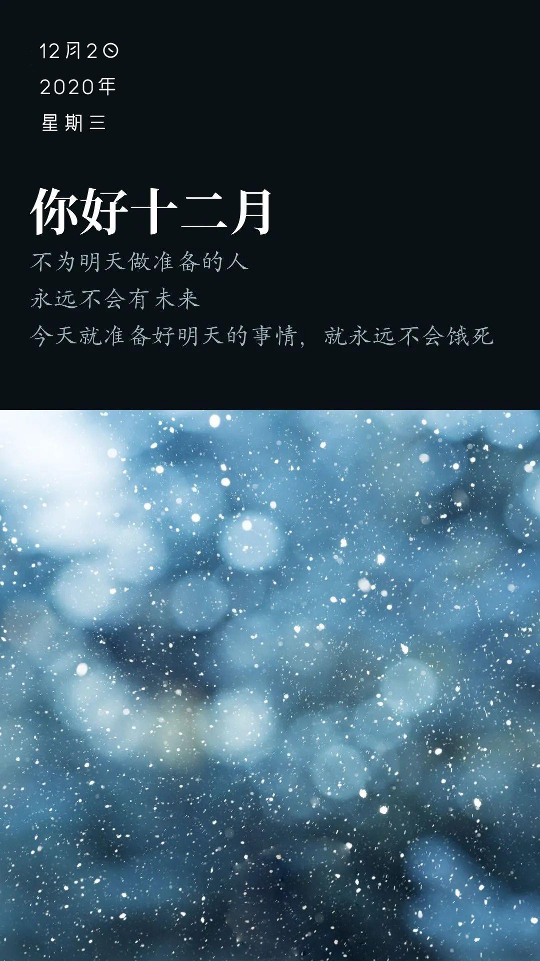 十二月温暖向上正能量图片日签带字