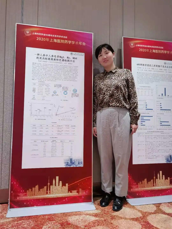同济大学附属同济医院参加上海医院药学学术年会