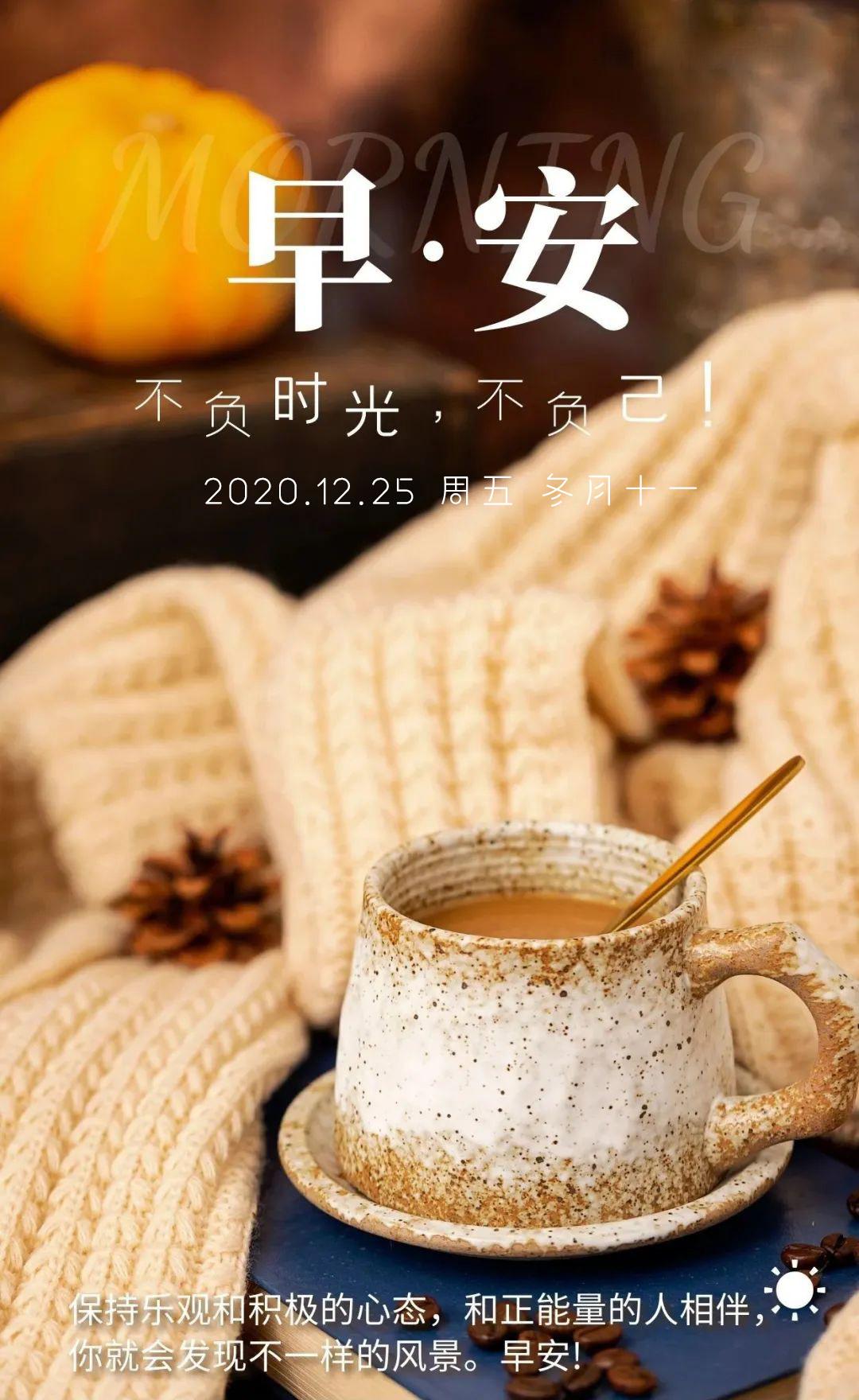 早上发朋友圈的正能量语录配图片,12月25日阳光日签加字