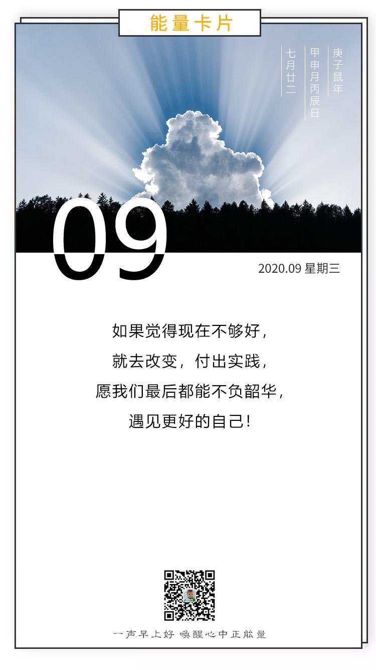 9.9早安心语正能量图片:过去累积现在,此刻铺垫未来