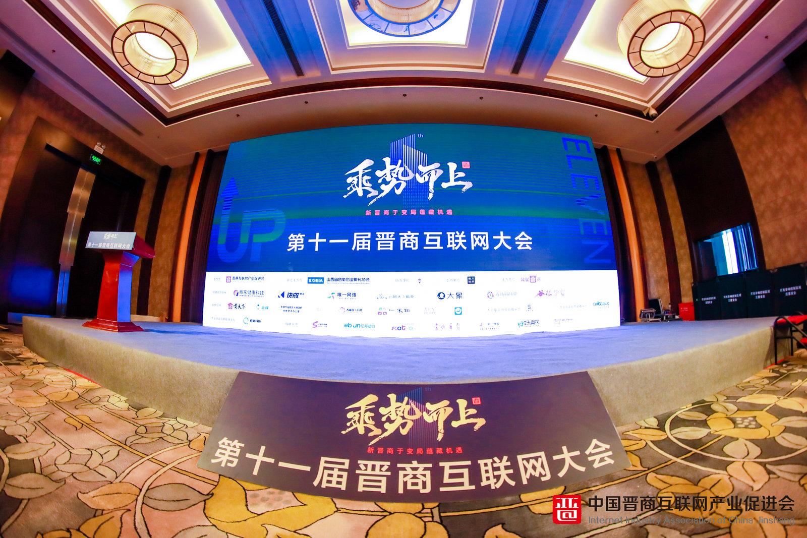 第十一屆晉商互聯網大會在北京成功舉行
