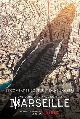 马赛城 第二季海报