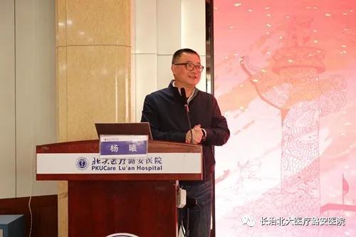 北大医疗潞安医院举办三甲复审第二阶段专项辅导会——医院风险管理