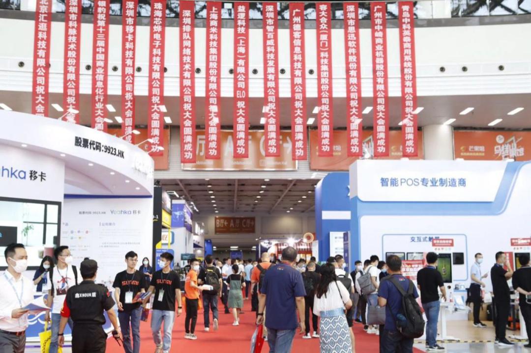 第十四届中国商业信息化行业大会首批合作企业名单出炉