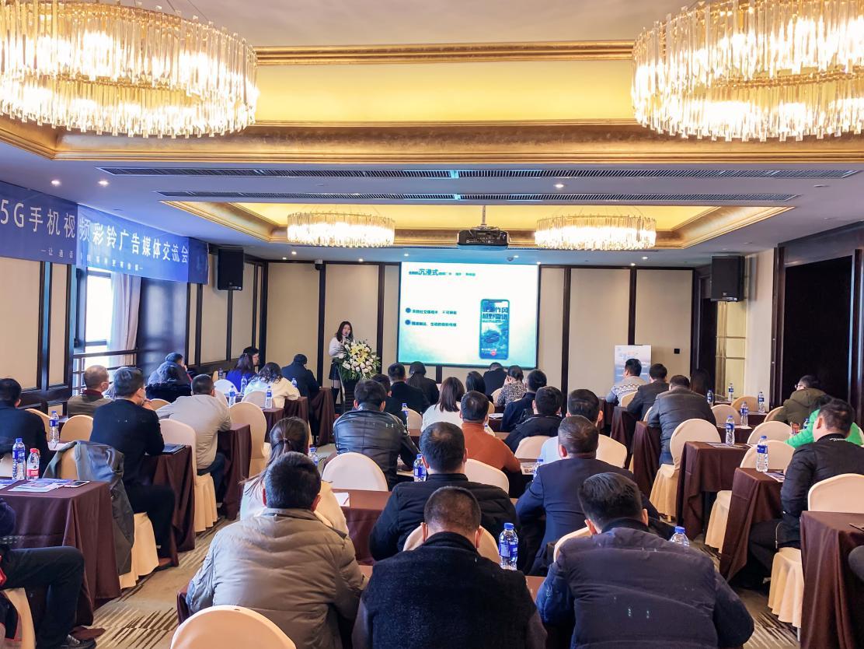 新华5G手机视频彩铃广告媒体推介会在郑州举行
