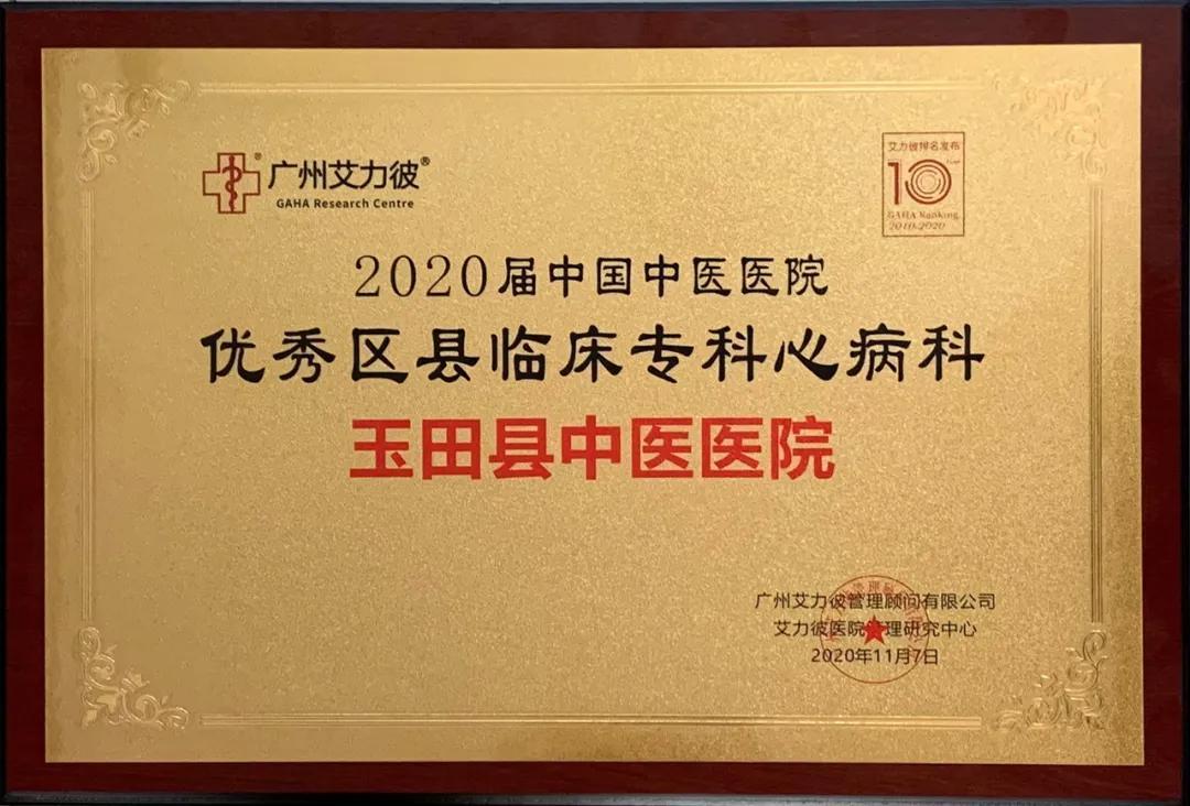 河北 1 家!玉田这家医院荣获全国中医医院优秀临床专科!