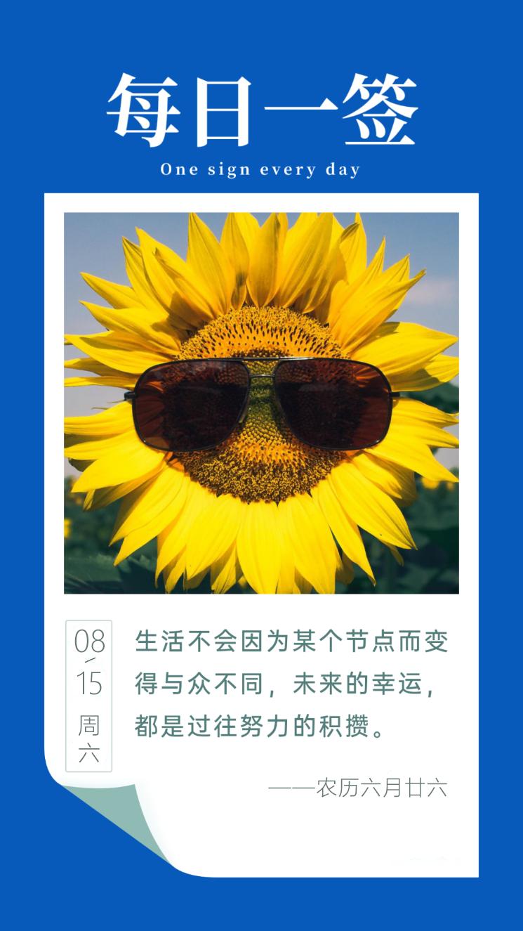 周末励志激励早安心语语录图片:每天清晨,努力追逐第一缕阳光