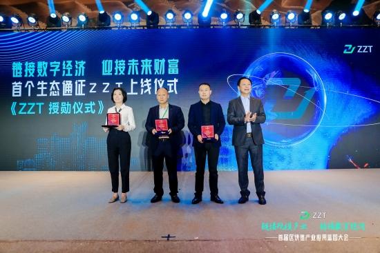 ZZT金种子基金会主席 姚西林颁发证书和勋章