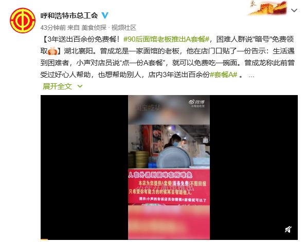 餐馆老板爱心推出免费晚餐__微博大V接力转发暖遍全网
